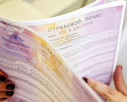 Выгодное оформление ОСАГО в Москве