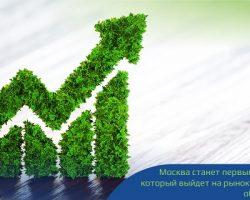 Столичные власти скоро выйдут на рынок «зеленых» облигаций