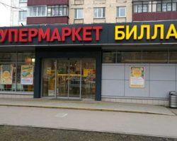 «Лента» существенно усилит торговые мощности на рынке Московского региона