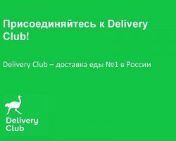 ФАС обвинила сервис «Delivery Club» в нарушении закона о рекламе