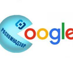 «Google» впервые подала ответный иск в российскому регулятору