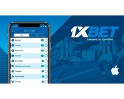 ТОП букмекерская контора 1xBet: приложение для ставок в смартфоне