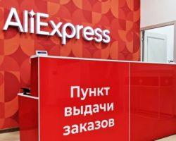 Выдача заказов «AliExpress»: в Москве запущены  пункты в отделениях «Почты России»