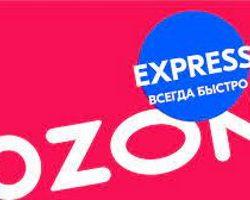 Московский сервис «Ozon Express» расширил географию бизнеса