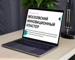 Участники «МИК» скоро смогут подавать заявки на финансовые гранты
