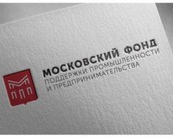 Промышленники Москвы получат льготные займы