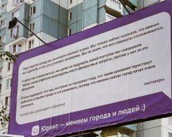 Извинения тиктокеров: «Urent» разместил баннер