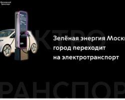 В столице появится 600 зарядных станций для «зеленого» транспорта
