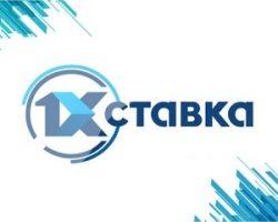 Все ставки на спорт: 1xStavka - лучшая БК