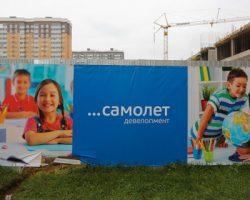 Группа «Самолет» реализует бизнес-проект в Домодедово
