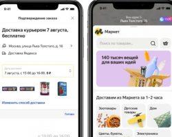 В столице запущена услуга доставки заказов «по часам» от «Яндекса»