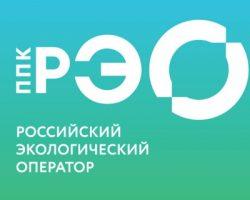 «РЭО»  инвестирует средства в запуск переработки пластика