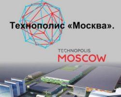 «Технополис «Москва»»: резиденты парка сумели увеличить объем производства почти в 2 раза