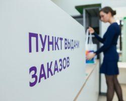 «Сбермегамаркет» запустил первые собственные ПВЗ в Москве