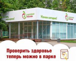«Здоровая Москва»: павильоны продолжат оказывать услуги до конца сентября