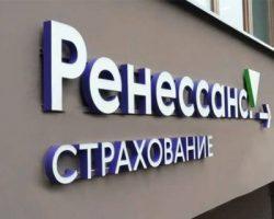 «Ренессанс страхование» готовится к размещению на «Московской Бирже»