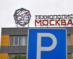 Резиденты технопарка Москвы вложили в проекты более 49 миллиардов рублей