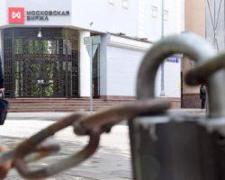 «Московская Биржа» судится с коллегами из С.-Петербурга